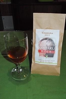 ワインセラーで熟成された紅茶 KOHAKU
